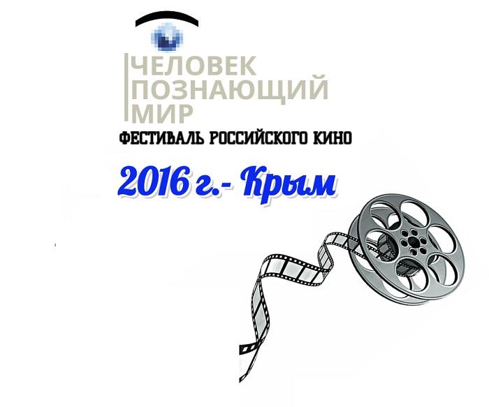 8-й Фестиваль российского художественного и документального кино патриотической направленности «Человек, познающий мир»