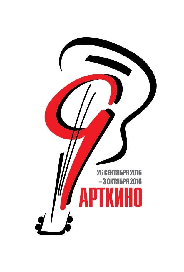 Арткино