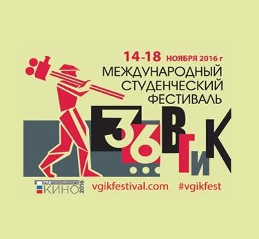 Студенческие фильмы и спектакли с пяти континентов поборются за победу: в Москве стартует 36 Международный фестиваль ВГИК