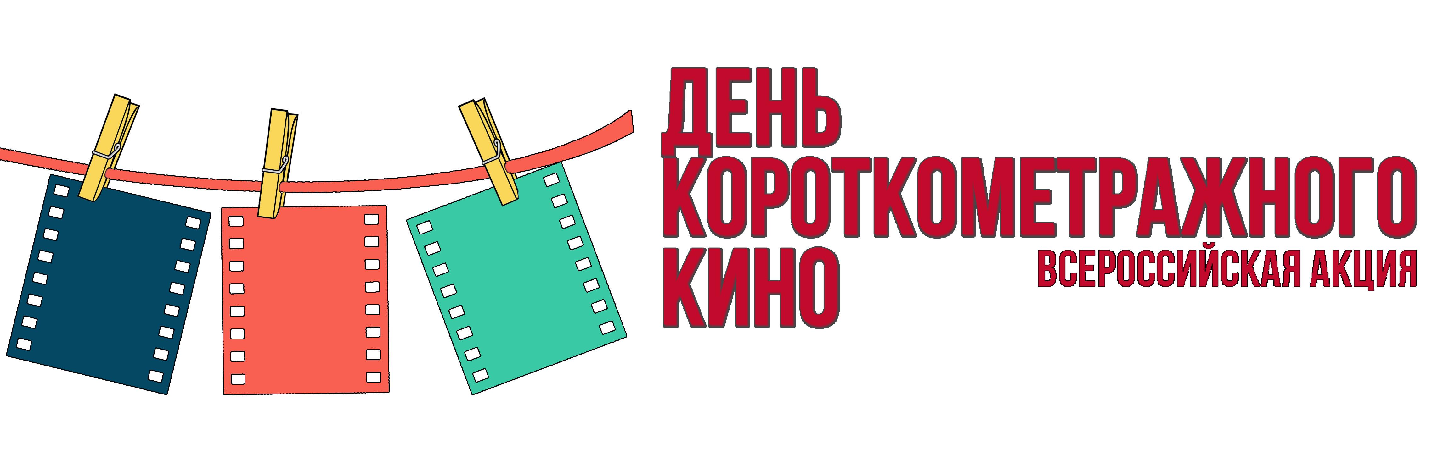 «День короткометражного кино»