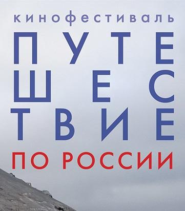 """""""Путешествие по России"""""""