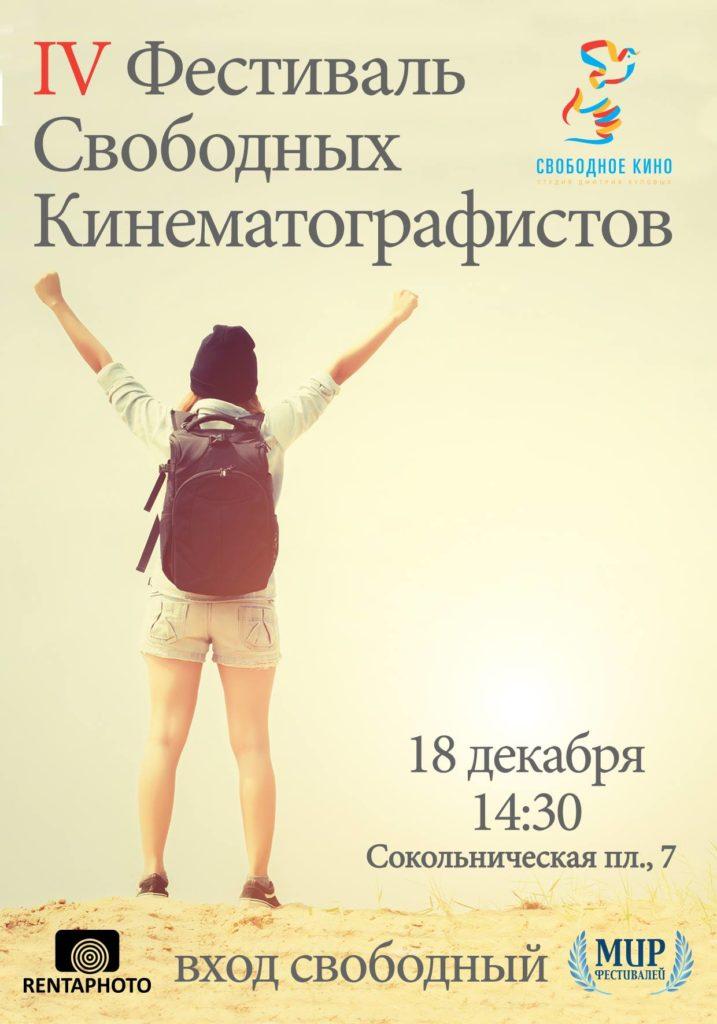 IV Фестиваль Свободных Кинематографистов