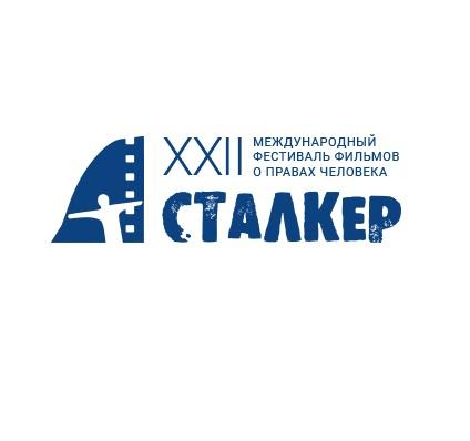 Программа XХII Международного фестиваля «Сталкер»