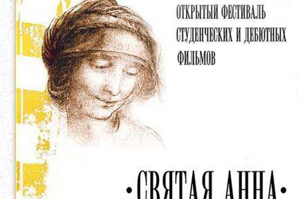 Фестиваль «Святая Анна» принимает заявки на участие