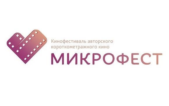"""""""ФЕСТИВАЛЬ ФЕСТИВАЛЕЙ"""" покажет программу """"МИКРОФЕСТа"""""""
