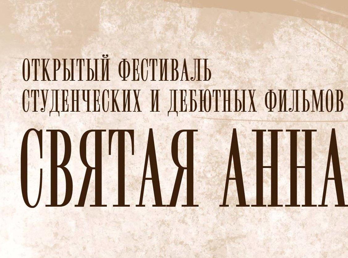 Продолжается прием заявок на фестиваль «Святая Анна»