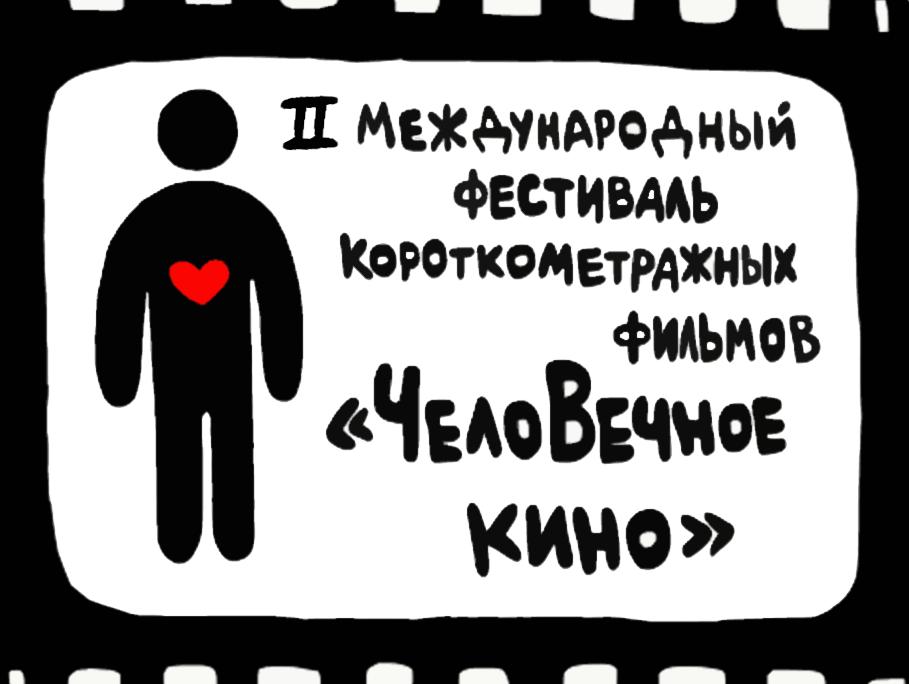 Определен шорт-лист Челябинского Питчинга кинопроектов
