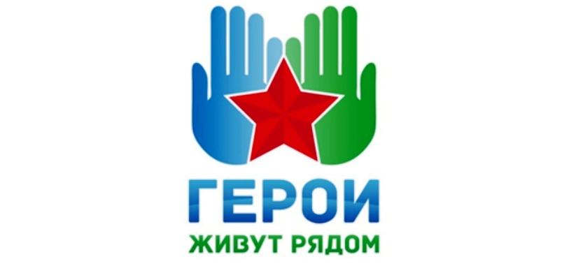 Принимаются заявки на конкурс «Герои, живущие рядом»