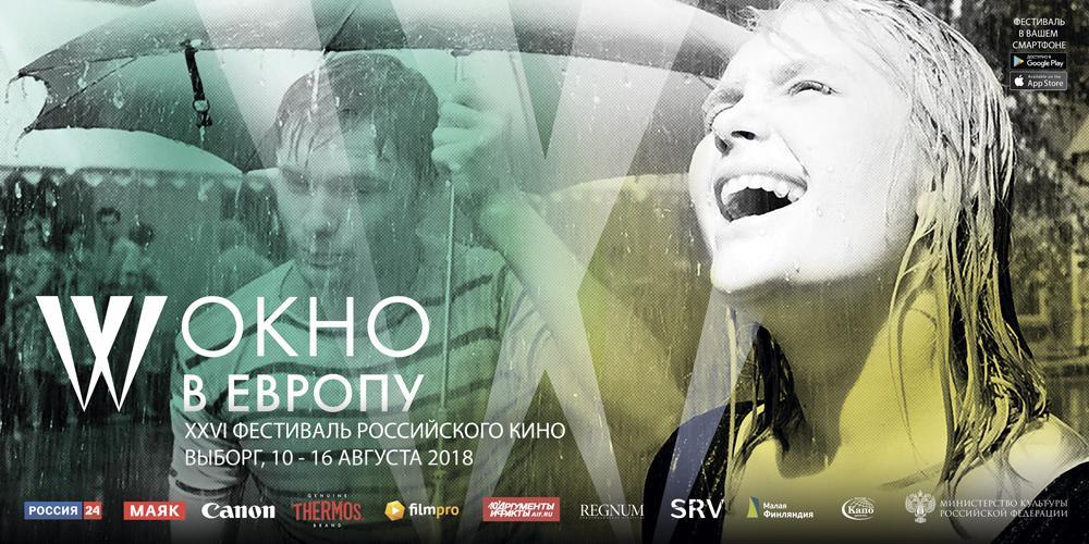 Программа фестиваля «Окно в Европу»