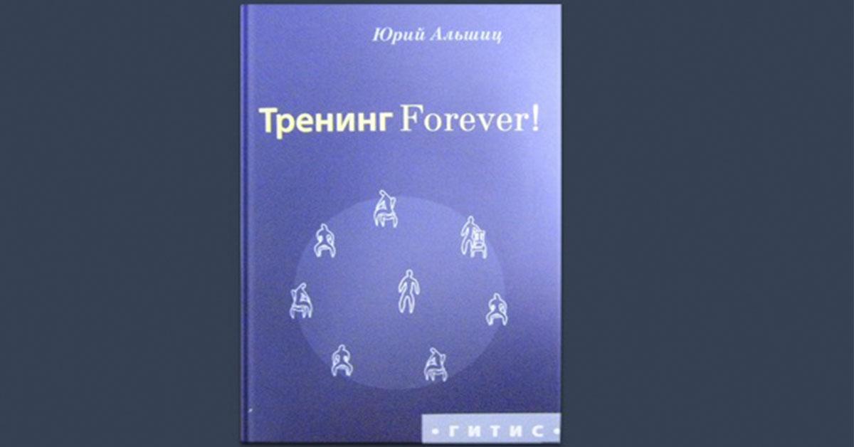 Библиотека Moviestart: Тренинг forever! Юрия Альшица