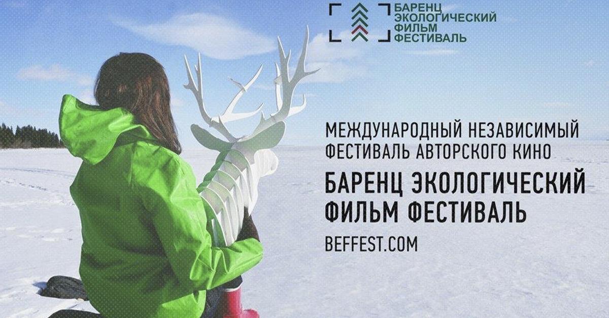 Продолжается приём заявок на Баренц Экологический Фильм Фестиваль