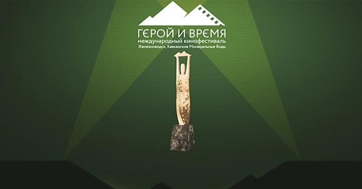 Объявлены победители международного кинофестиваля «Герой и время»