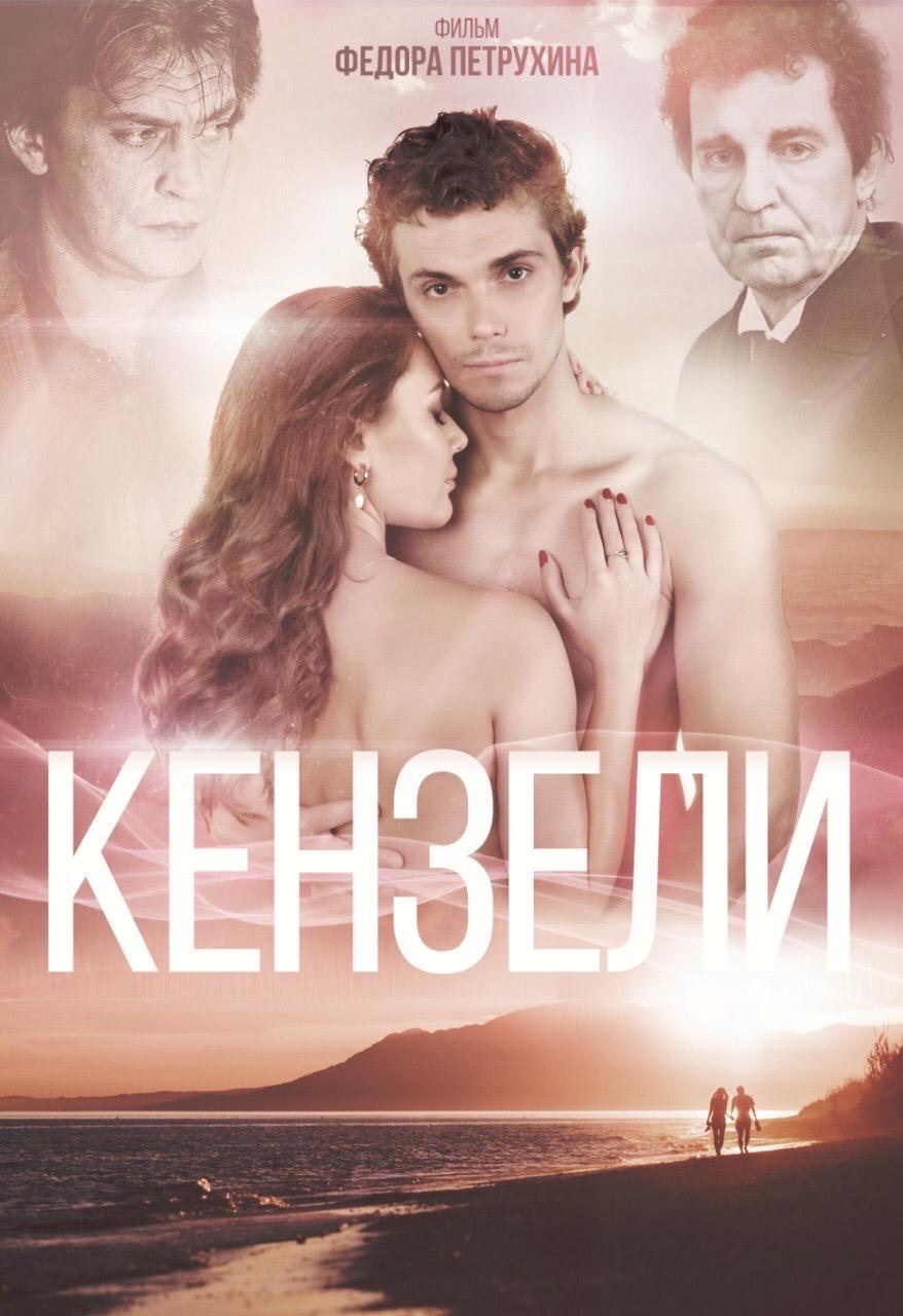 """10 фактов о новом фильме """"Кензели"""""""