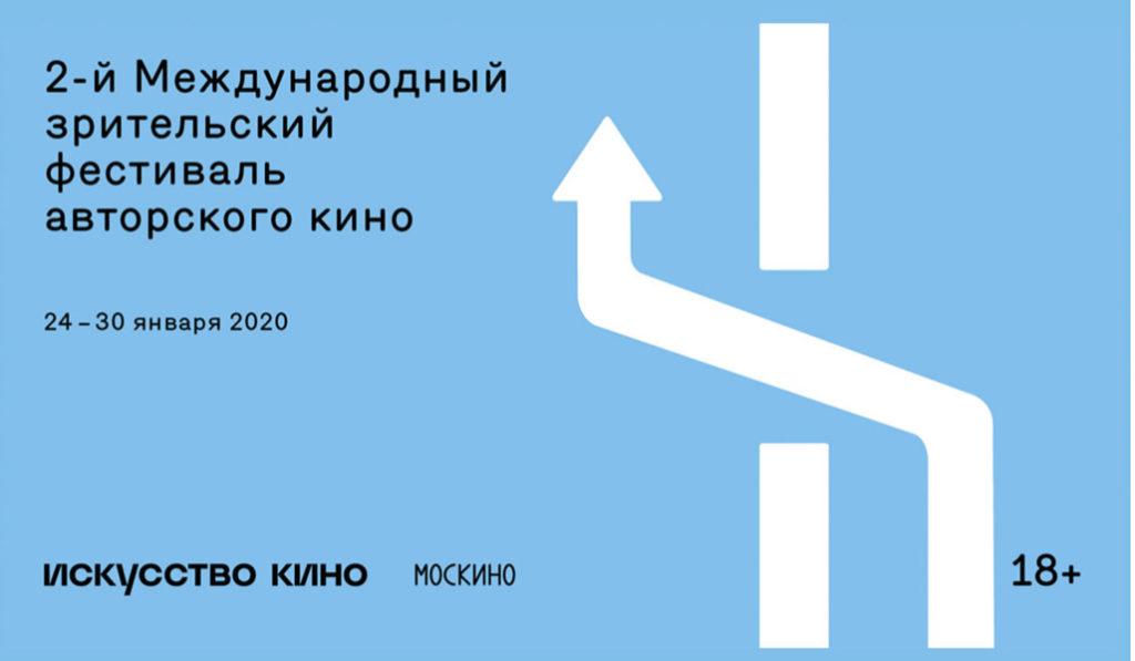 международный зрительский фестиваль авторского кино в Москве