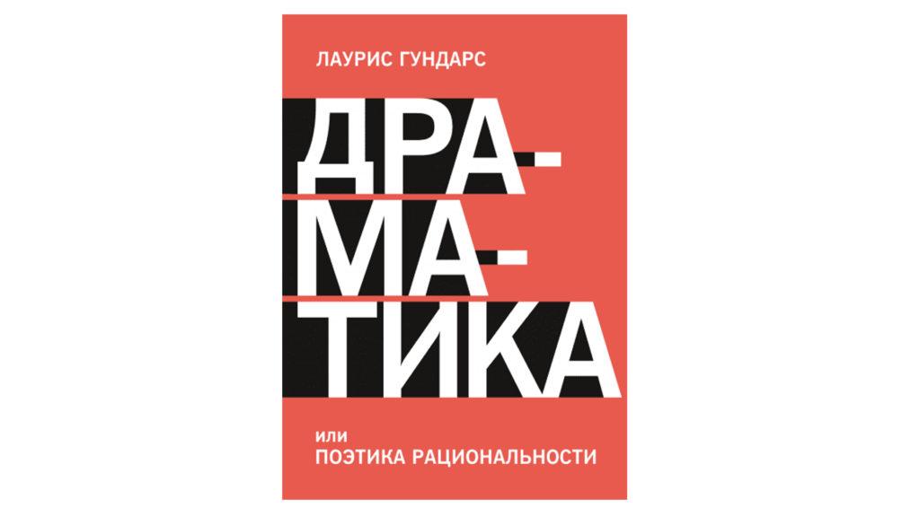 Библиотека Moviestart: Драматика или поэтика рациональности