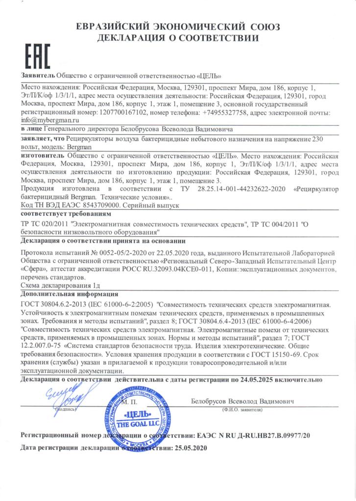 Декларация о соответствии EAC бактерицидных рециркуляторов