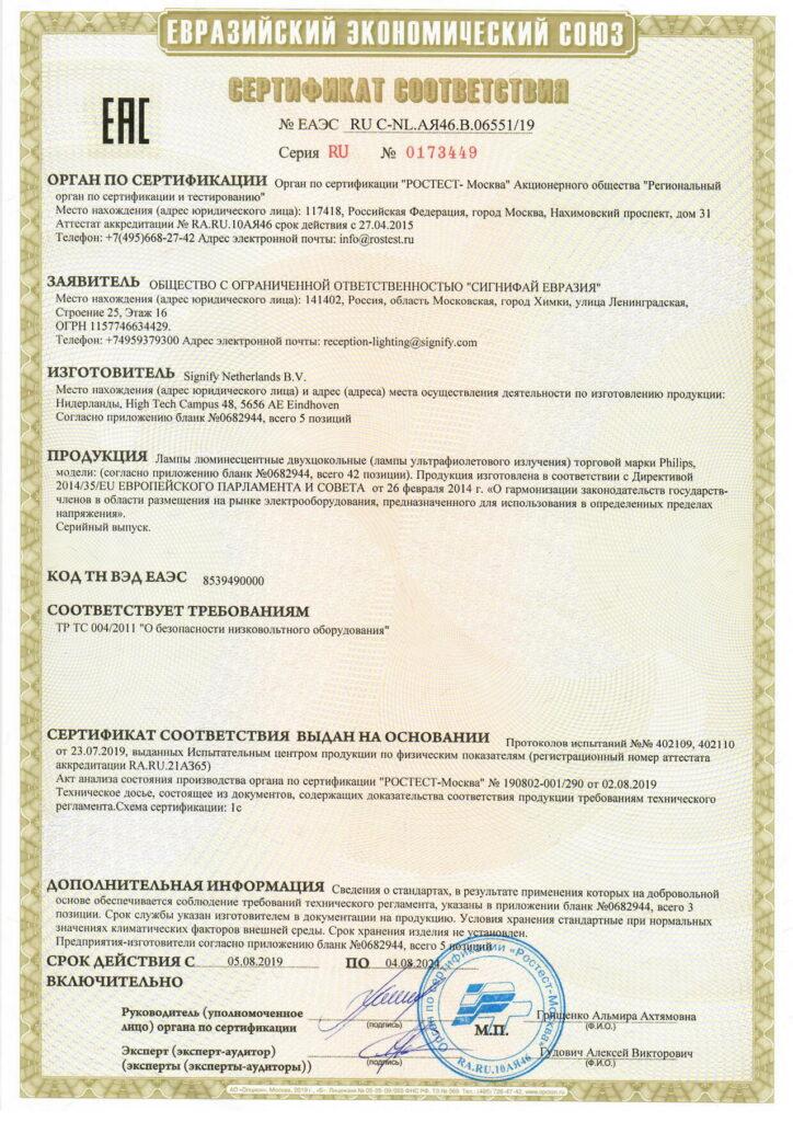 сертификат на лампы бактерицидного рециркулятора