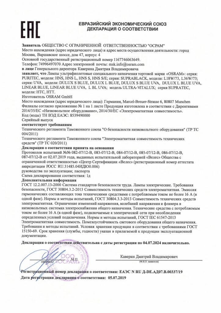 декларация о соответствии техническим условиям для бактерицидных ламп