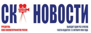 sk_novosti_logo