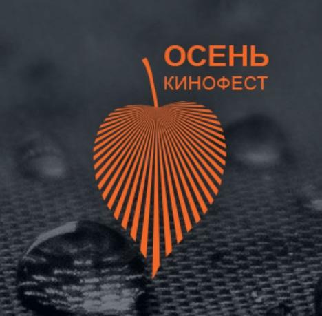 ОСЕНЬ-кинофест