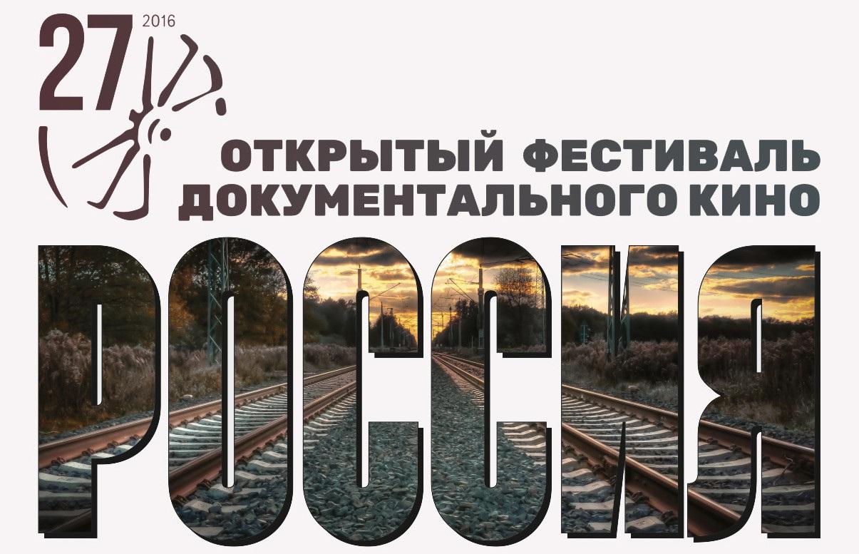27-й Открытый фестиваль документального кино «РОССИЯ»