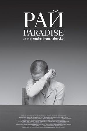 «Рай»