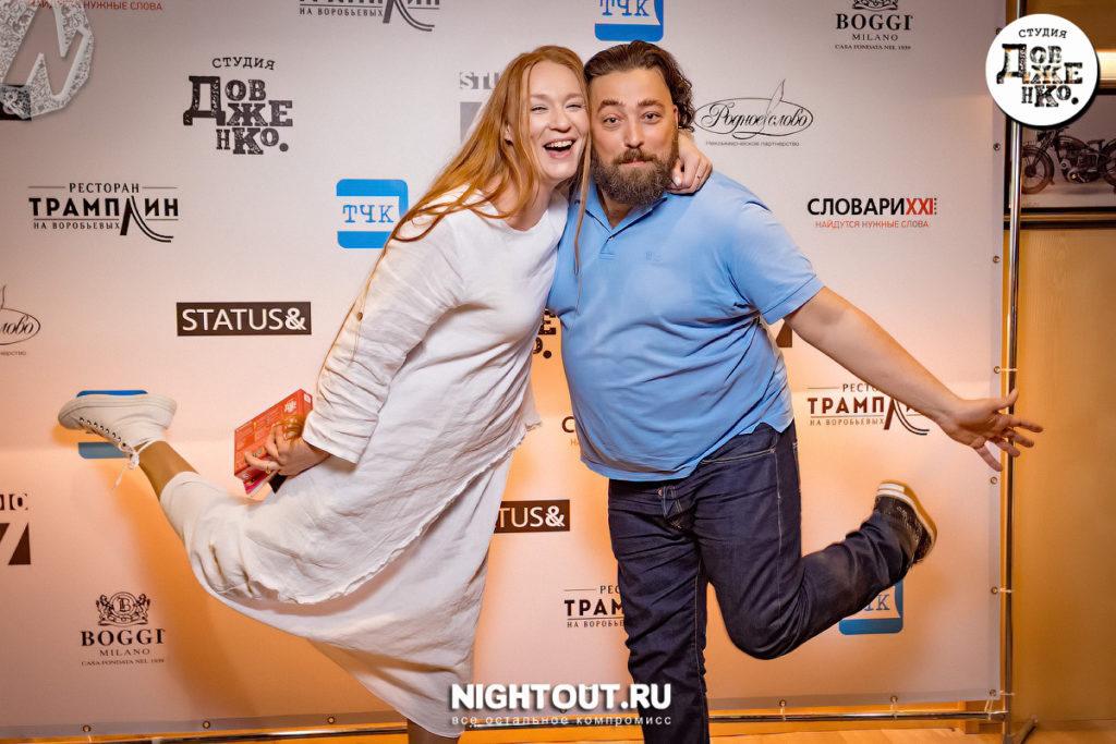 Наталья Тетенова и Илья Шерстобитов