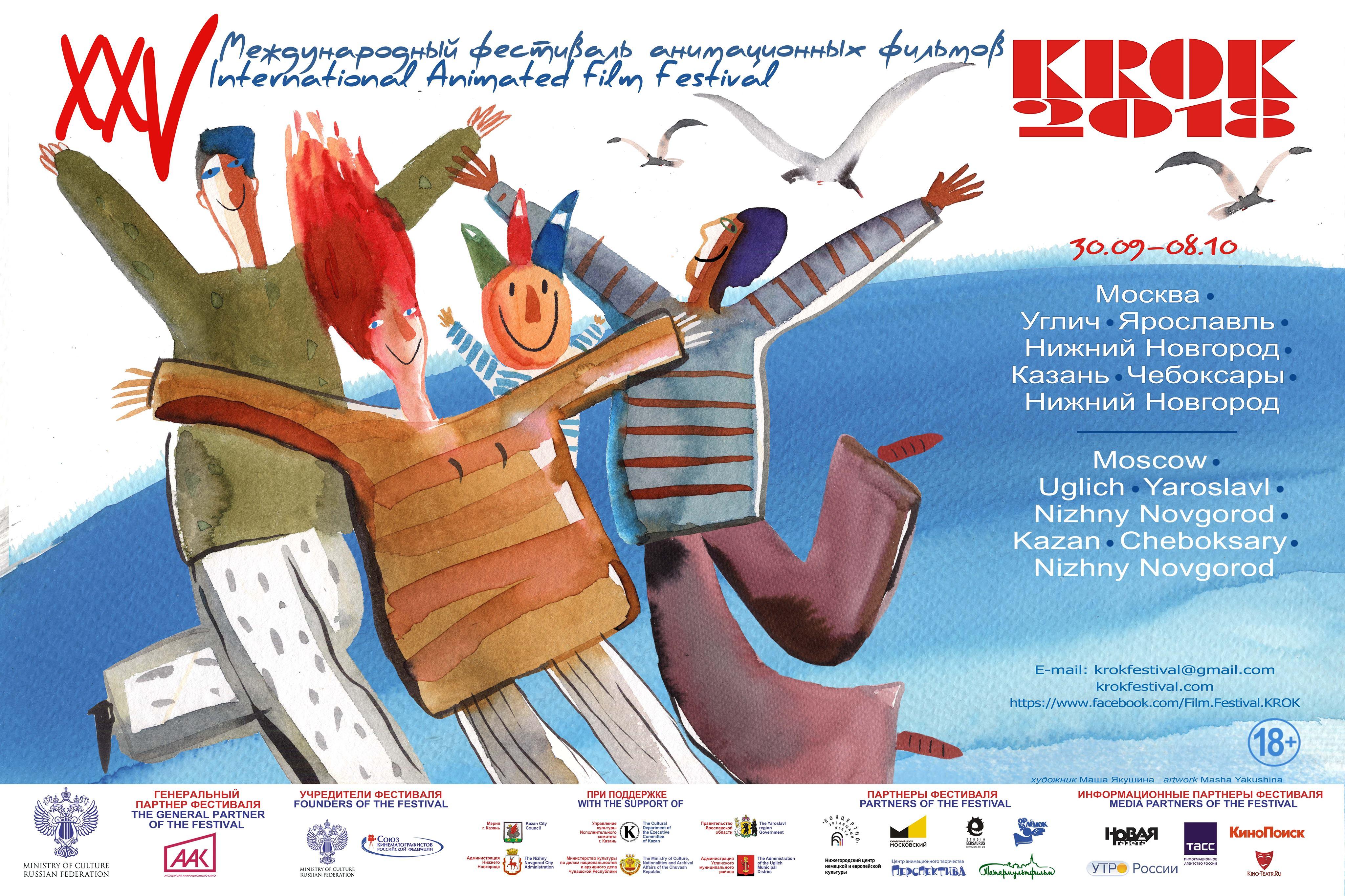 ххv международный фестиваль анимационных фильмов крок